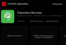 """Приложение """"Парковки Москвы"""" в AppGallery"""