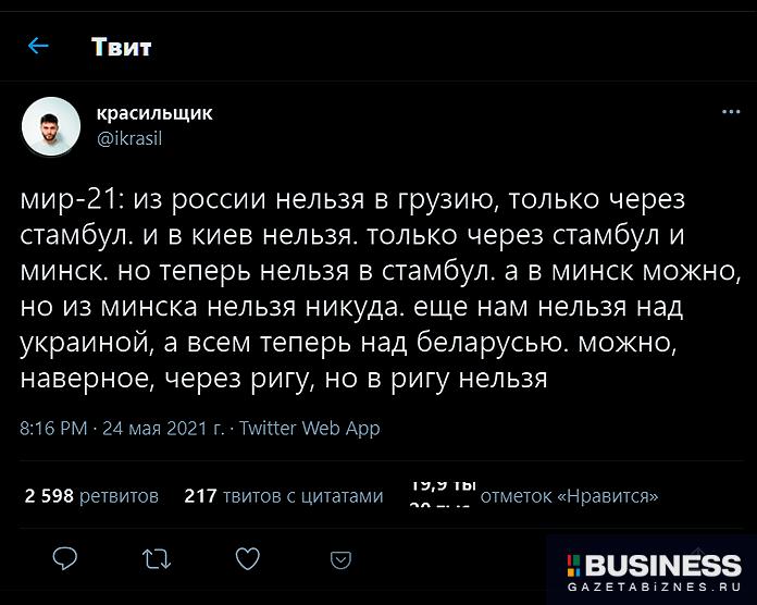 Твит Ильи Красильщика