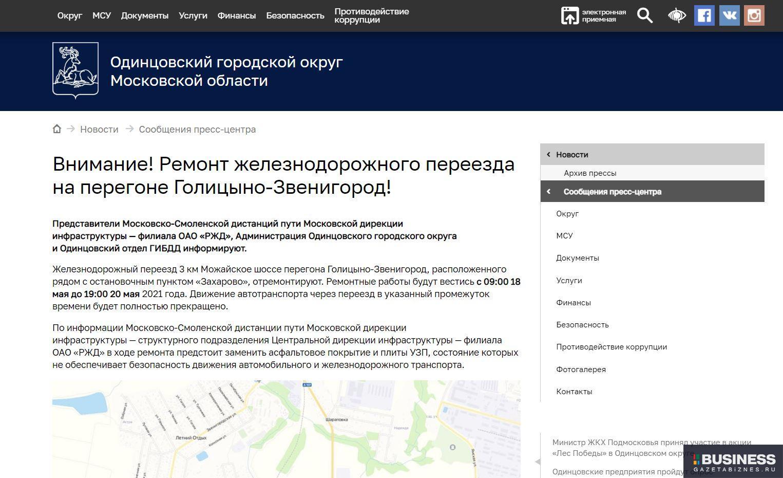 Внимание! Ремонт железнодорожного переезда на перегоне Голицыно-Звенигород!