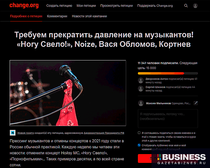 Петиция: Требуем прекратить давление на музыкантов! «Ногу Свело!», Noize, Вася Обломов, Кортнев