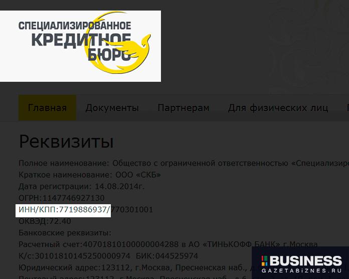 Специализированное Кредитное Бюро