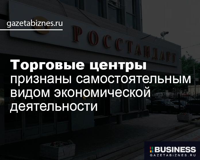 Торговые центры признаны самостоятельным видом экономической деятельности