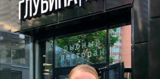 """Алена Арсеева о закрытии своего рыбного ресторана """"Глубина 11022"""" в Одинцово"""