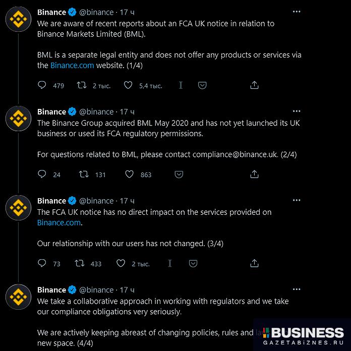 Сообщение в твиттер-аккаунте Binance