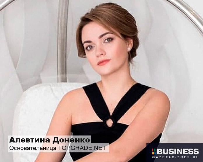 Алевтина Доненко, основательница международной сети деловых контактов и безопасных сделок TOPGRADE.NET