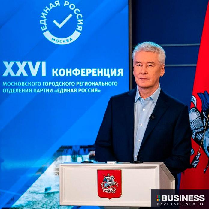 Собянин на XXVI Конференции московского отделения «Единой России»