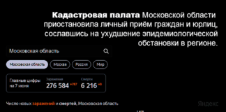 Кадастровая палата Московской области приостановила личный приём граждан и юрлиц, сославшись на ухудшение эпидемиологической обстановки в регионе.