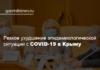 Наталья Пеньковская, глава крымского управления Роспотребнадзора
