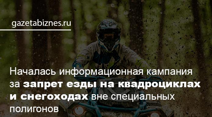 Началась информационная кампания за запрет езды на квадроциклах и снегоходах вне специальных полигонов