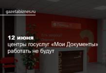 12 июня центры госуслуг «Мои Документы» работать не будут