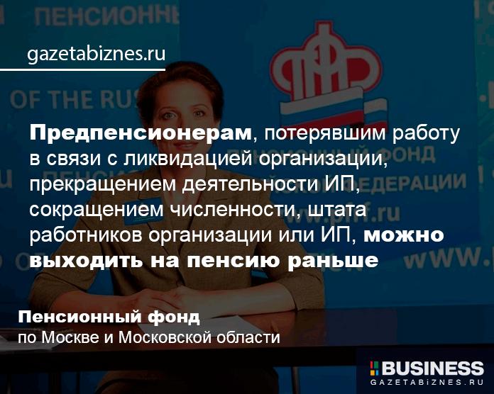 Пенсионный фонд по Москве и Московской области