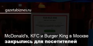 McDonald's, KFC и Burger King в Москве закрылись для посетителей