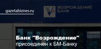 Банк «Возрождение» присоединен к БМ-Банку и прекратил существование
