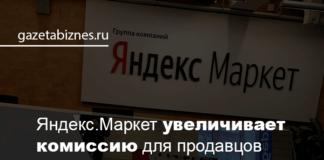 Яндекс.Маркет увеличивает комиссию для продавцов до 4 раз