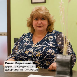 Елена Берсенева, директор юридического департамента TOPGRADE
