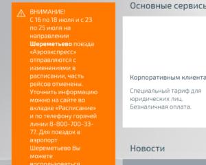 Изменения в расписании Аэроэкспресса на Шереметьевском направлении
