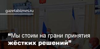 Сергей Аксёнов о введении полного локдауна в Крыму