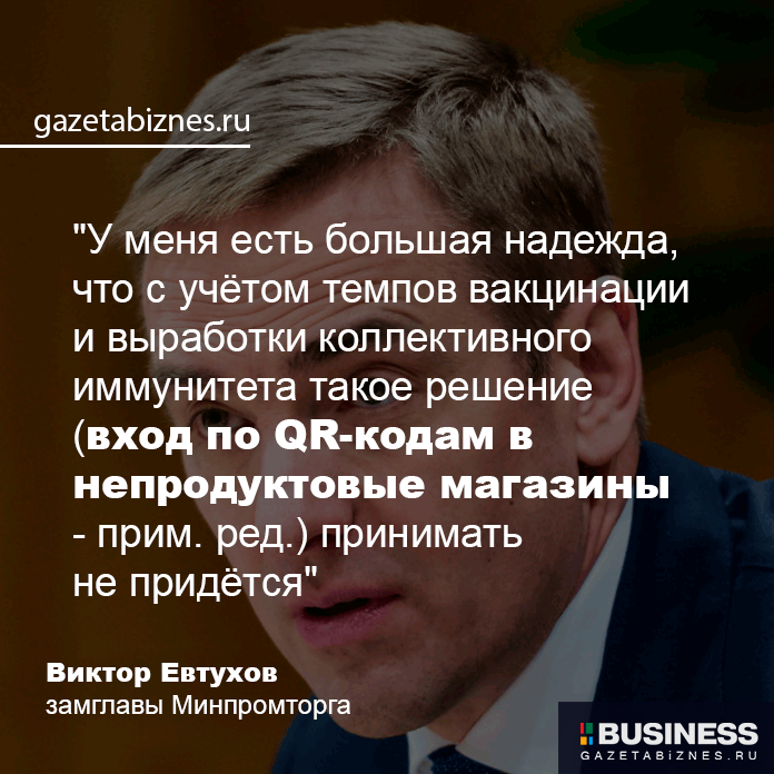 Виктор Евтухов, замглавы Минпромторга