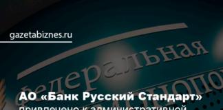 АО «Банк Русский Стандарт» привлечено к административной ответственности за нарушение закона о рекламе и штрафу в 300 тыс. рублей