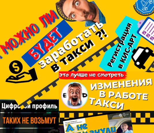 "Бойкот таксистами системы КИС ""АРТ"""