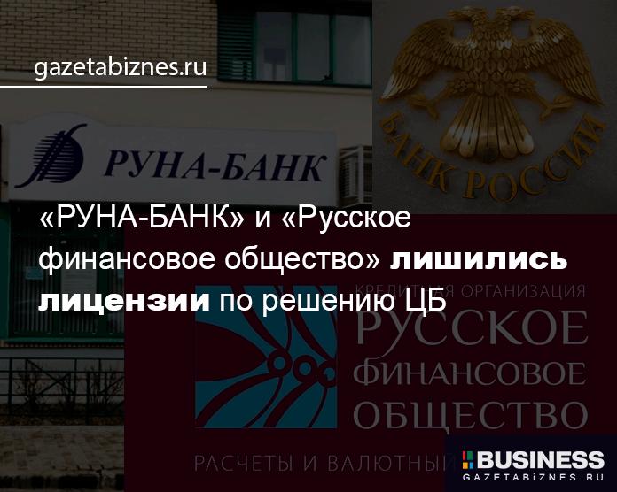 «РУНА-БАНК» и «Русское финансовое общество» лишились лицензии по решению ЦБ
