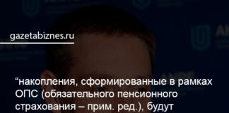 Сергей Беляков, президент Ассоциации негосударственных пенсионных фондов (АНПФ)