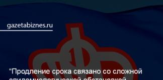 Отделение ПФР по городу Москве и Московской области