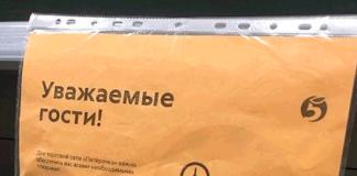 Пустые полки в «Пятерочке». Фото: Москва.ру/ Мария Добрыгина