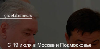 Отмена QR-кодов в Москве и Подмосковье