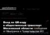 Вход по QR-коду в общественный транспорт: сообщения от Минтранса и Правительства МО