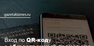 Вход по QR-коду в общественный транспорт Москвы и Московской области
