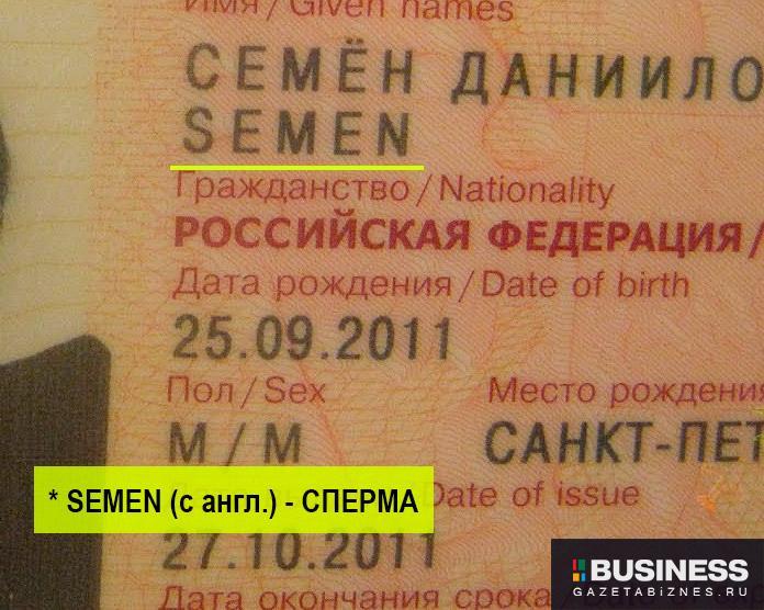 SEMEN = сперма