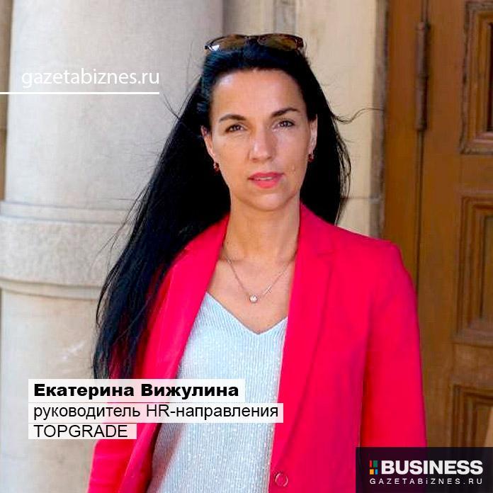 Екатерина Вижулина, руководитель HR-направления TOPGRADE
