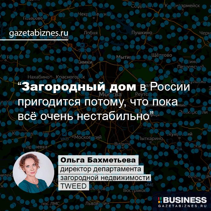 Ольга Бахметьева, директор департамента загородной недвижимости TWEED