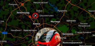 Аэроэкспресс до Внуково и Шереметьево