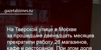 Аренда в центре Москвы