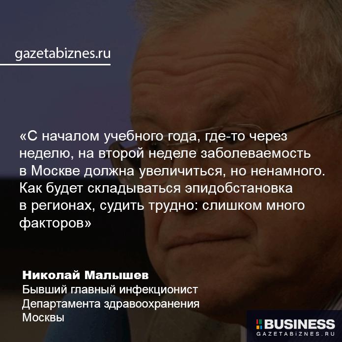 Николай Малышев о дистанционном обучении в школах и вузах РФ