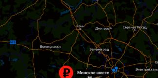 Платный проезд по Минску шоссе