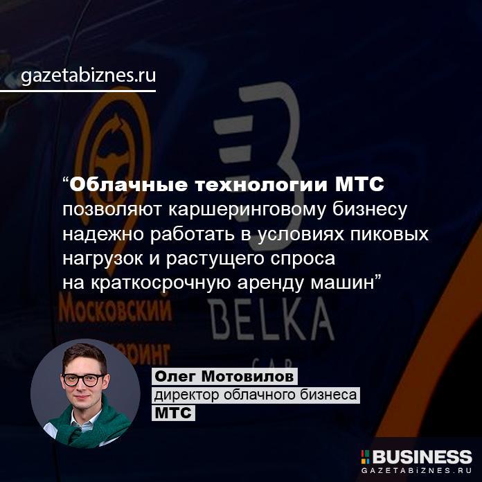 Олег Мотовилов, директор облачного бизнеса МТС