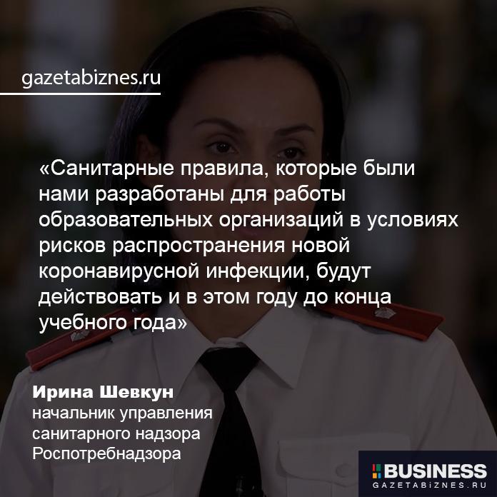Ирина Шевкун, начальник управления санитарного надзора Роспотребнадзора
