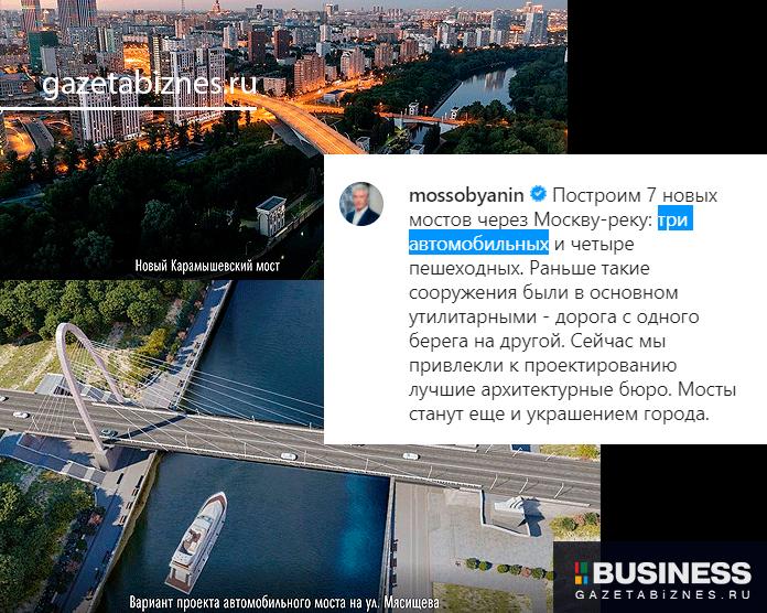 Сергей Собянин: Построим 7 новых мостов через Москву-реку: три автомобильных и четыре пешеходных.