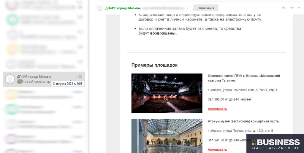 Аренда «Московский театр на Таганке»