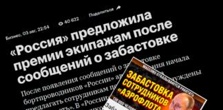 """Забастовка """"Аэрофлот"""": сотрудники авиакомпании """"Россия"""", принадлежащей """"Аэрофлоту"""", объявили забастовку"""