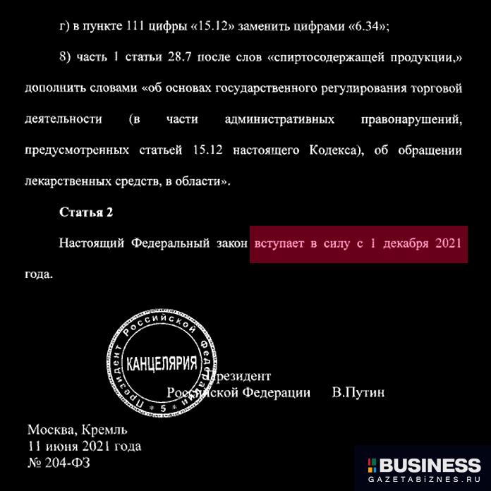 Федеральный закон от 11.06.2021 № 204-ФЗ