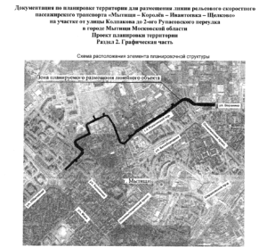 ЛРТ «Мытищи – Королёв – Ивантеевка – Щелково»