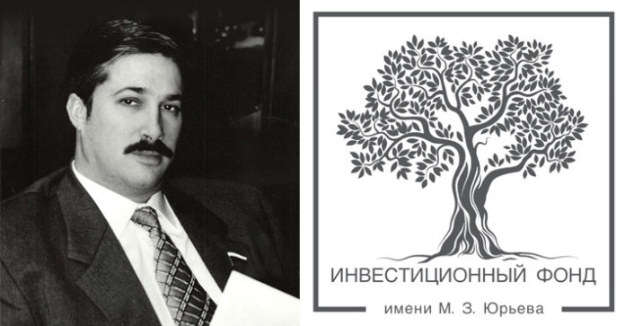 нвестфонд имени Михаила Юрьева