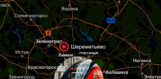 Аэроэкспресс до Шереметьево и Домодедово