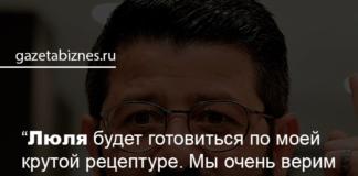 """Ресторан """"Кому люлей"""" Михаила Галустяна"""