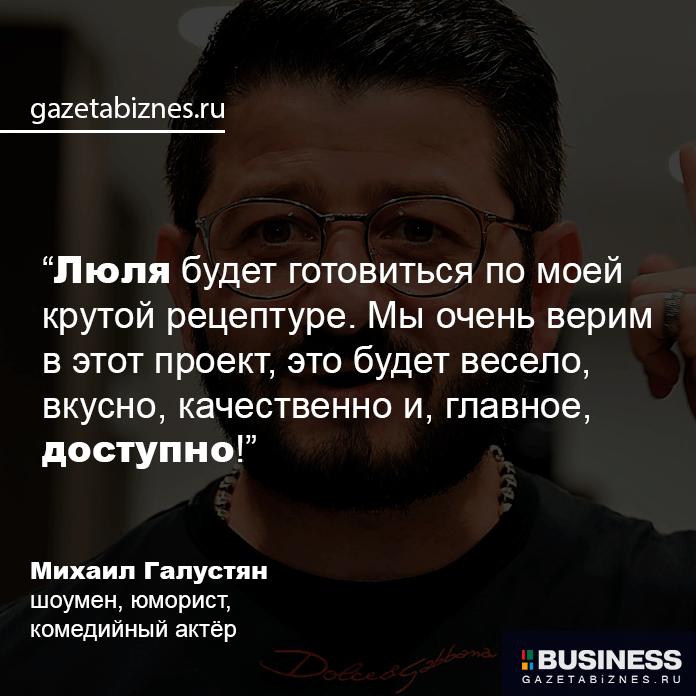 «Кому люлей»: Михаил Галустян открывает ресторан