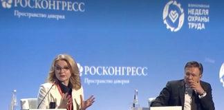 Татьяна Голикова на Неделе охраны труда